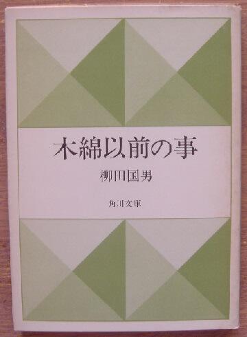 木綿以前の事 (角川文庫)