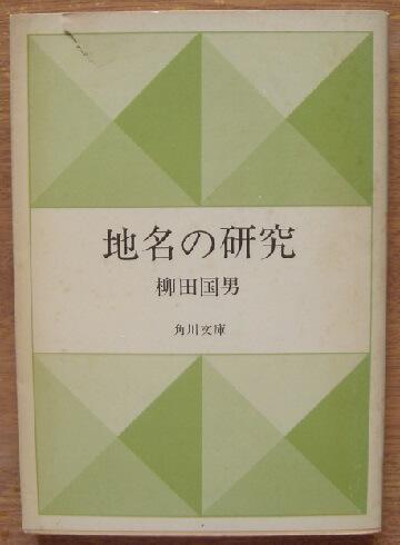 地名の研究 (角川文庫)