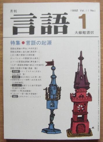 月刊 言語 1982年 Vol.11No.1 特集・言語の起源