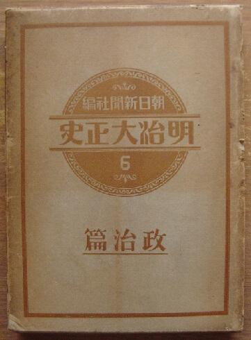 明治大正史6 政治篇 朝日新聞社編