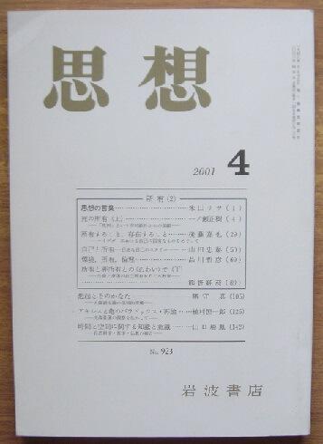 思想 No.923 所有(2)2001年第4号