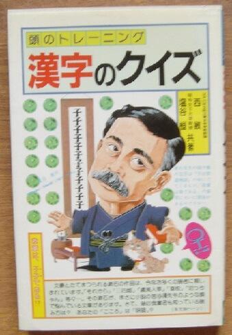 頭のトレーニング 漢字のクイズ