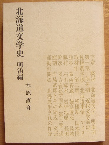 北海道文学史 明治編