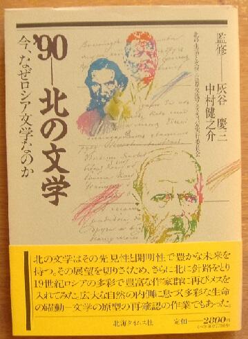 '90 北の文学 今、なぜロシア文学なのか
