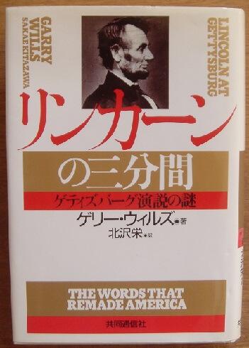 リンカーンの三分間 ゲティズバーグ演説の謎