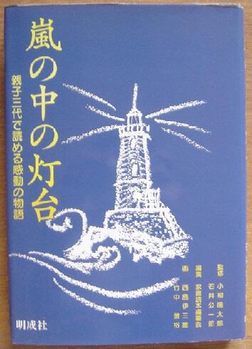 嵐の中の灯台 親子三代で読める感動の物語