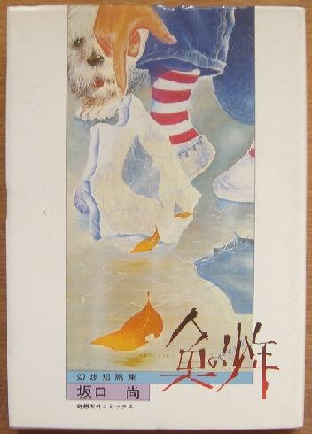 魚の少年 幻想短篇集 (奇想天外コミックス)