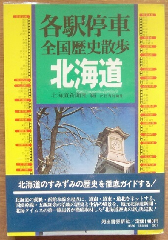 各駅停車 全国歴史散歩 北海道(1・2合巻)