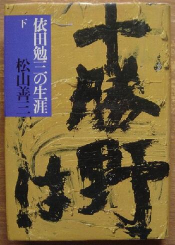 依田勉三の生涯 (下巻)