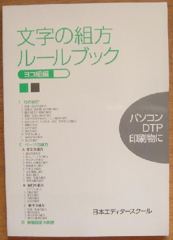 文字の組方ルールブック(ヨコ組編)
