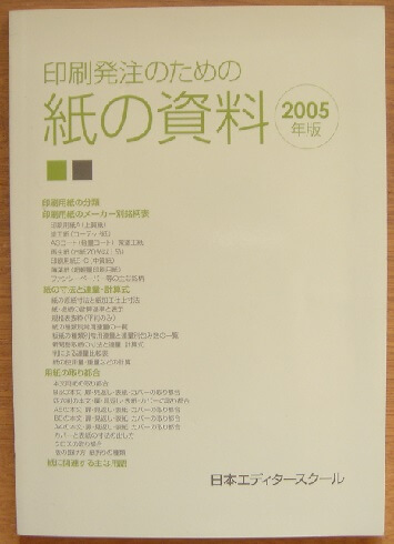 印刷発注のための紙の資料(2005年版)