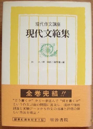 現代文範集(現代作文講座 別巻)