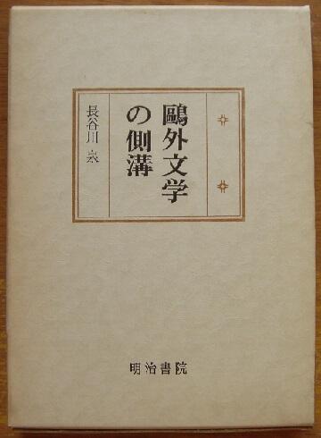 鴎外文学の側溝(国文学研究叢書)