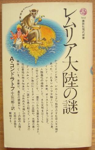 レムリア大陸の謎 (講談社現代新書562)