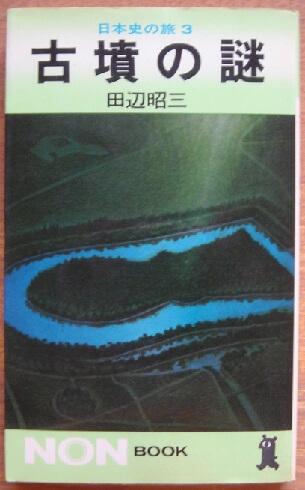 古墳の謎 日本史の旅3(NONBOOK)