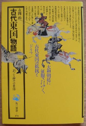 古代東国物語 荒ぶる神々の系譜 (角川選書170)