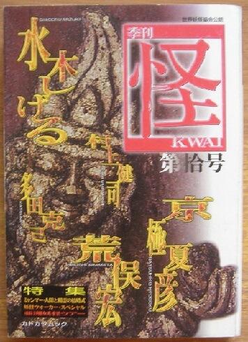 季刊 怪 第10号 特集:ミャンマー・人間と精霊の結婚式 亜洲妖怪ツアー