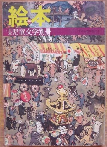 絵本 日本児童文学別冊 (1974年8月号)通巻217号