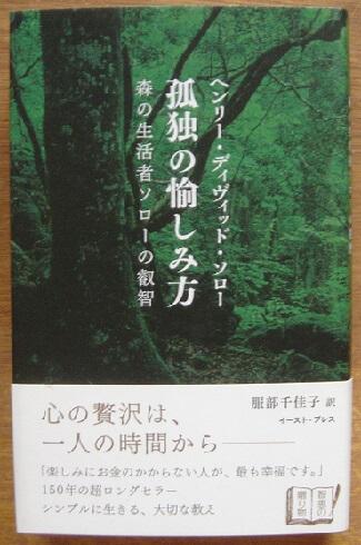 孤独の愉しみ方 森の生活者ソローの叡智 (知恵の贈り物)