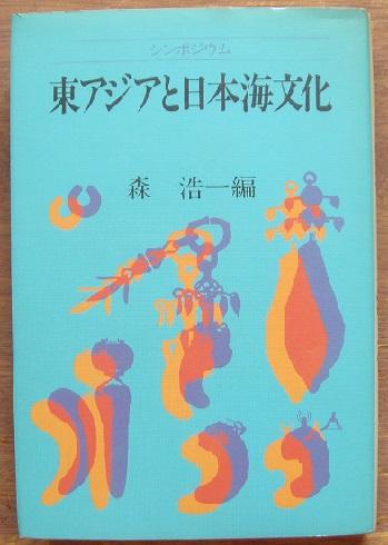 シンポジウム 東アジアと日本海文化