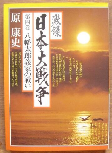 激録日本大戦争 (第4巻 八幡太郎義家の戦い)