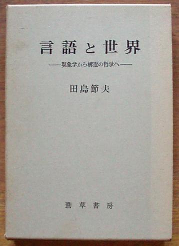 言語と世界 現象学から構造の哲学へ