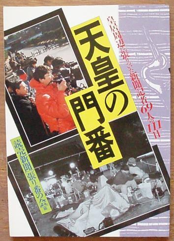 天皇の門番 皇居周辺に張りついた新聞記者69人の111日