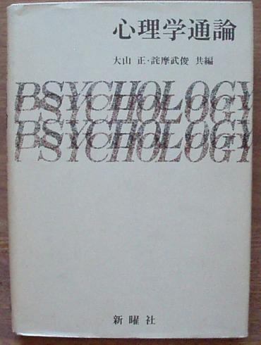 心理学通論