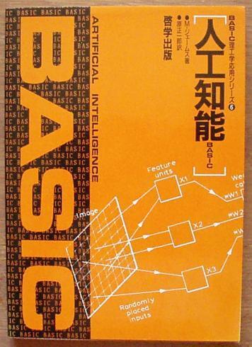 人工知能BASIC (BASIC理工学応用シリーズ 6)
