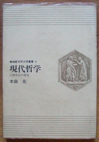 現代哲学 人間存在の探究 (NHK市民大学叢書9)