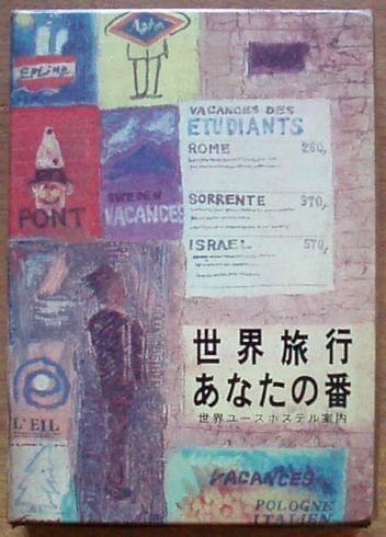 世界旅行あなたの番 五万円からの渡航術 世界ユースホステル案内