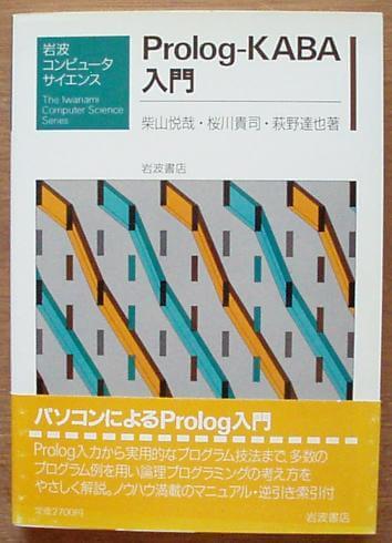 Prolog-KABA入門 (岩波コンピュータサイエンス)