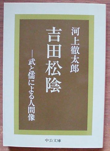 吉田松陰 武と儒による人間像 (中公文庫)