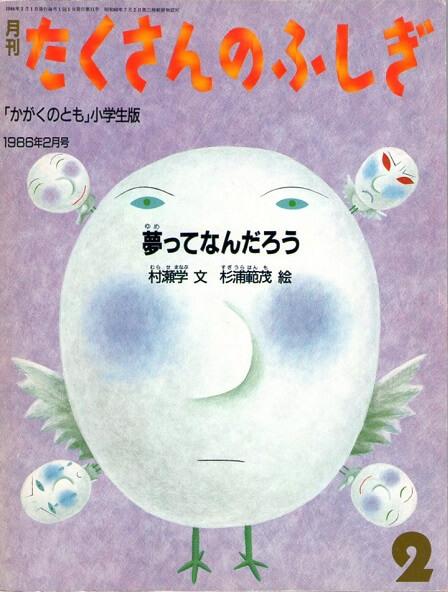 夢ってなんだろう たくさんのふしぎ 1986年2月号 通巻11号