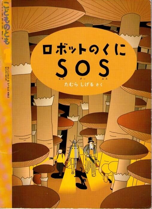 ロボットのくに SOS こどものとも 通巻418号 (1991年1月号)