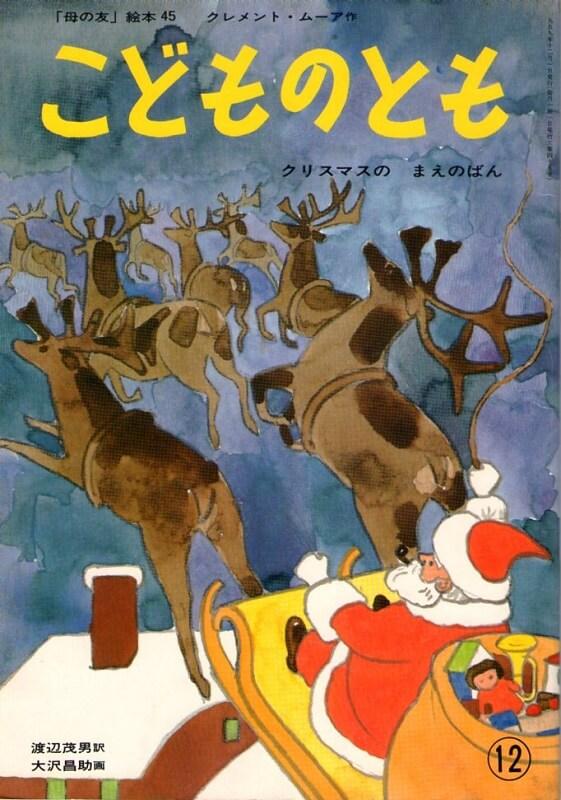 クリスマスの まえのばん こどものとも 「母の友」絵本45 復刻版