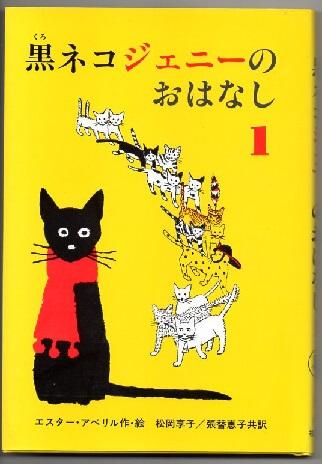 黒ネコジェニーのおはなし 1