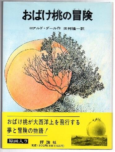 おばけ桃の冒険 (児童図書館・文学の部屋)
