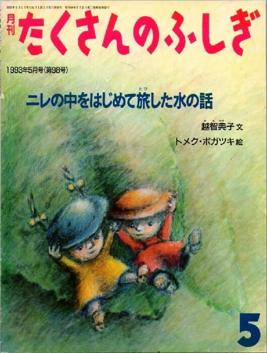 ニレの中をはじめて旅した水の話 月刊たくさんのふしぎ 1993年5月号 通巻98号