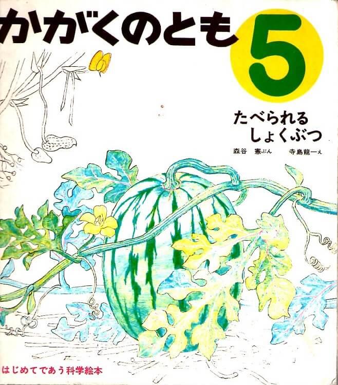 たべられるしょくぶつ かがくのとも 通巻2号 (1969年5月号) はじめてであう科学絵本