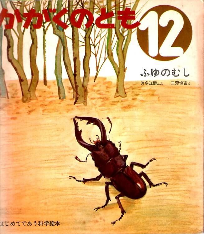 ふゆのむし かがくのとも 通巻9号 (1969年12月号) はじめてであう科学絵本