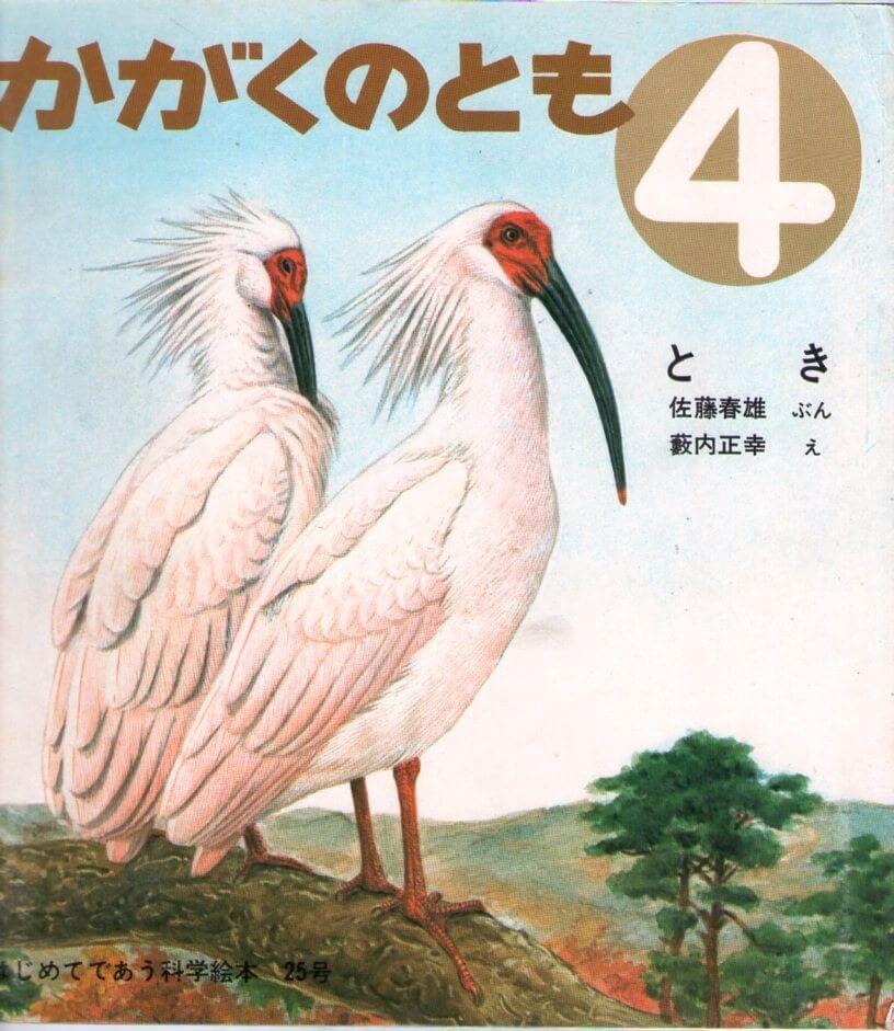 とき かがくのとも 通巻25号 (1971年4月号) はじめてであう科学絵本 ※折り込みふろくあり