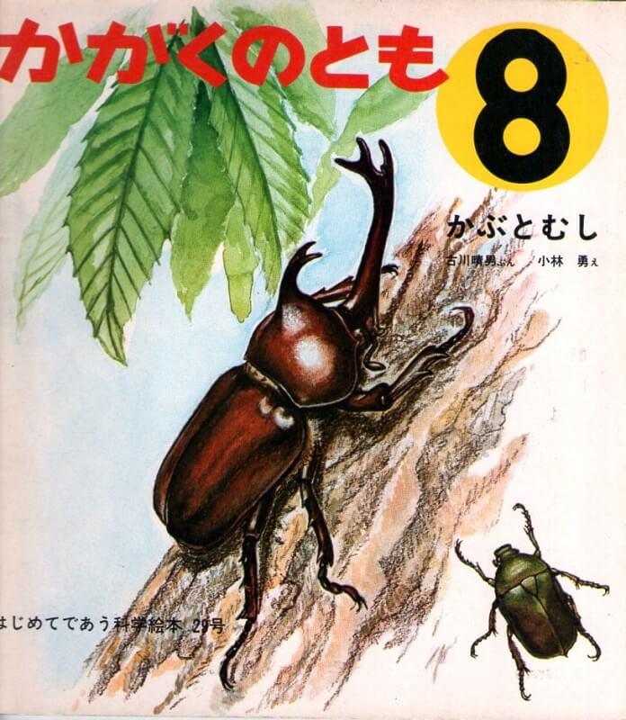 かぶとむし かがくのとも 通巻29号 (1971年8月号) はじめてであう科学絵本