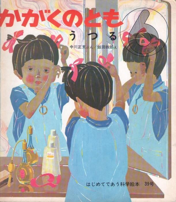 うつる かがくのとも 通巻39号 (1972年6月号) はじめてであう科学絵本