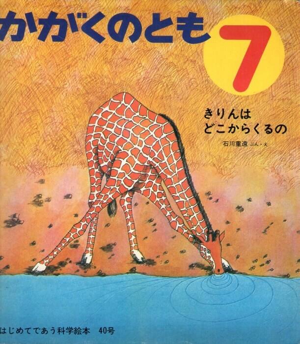 きりんは どこからくるの かがくのとも 通巻40号 (1972年7月号) はじめてであう科学絵本
