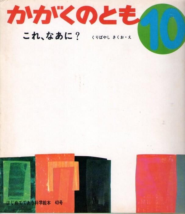 これ、なあに? かがくのとも 通巻43号 (1972年10月号) はじめてであう科学絵本 ※折り込みふろくあり
