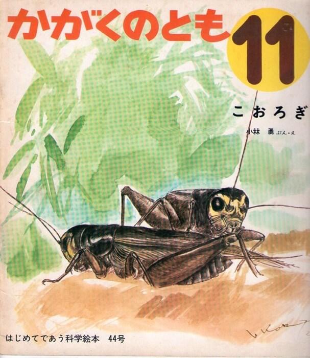 こおろぎ かがくのとも 通巻44号 (1972年11月号) はじめてであう科学絵本