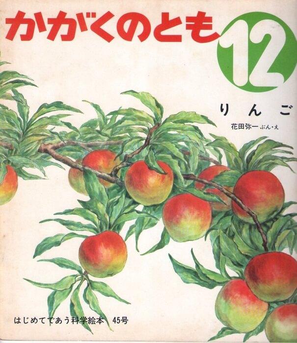 りんご かがくのとも 通巻45号 (1972年12月号) はじめてであう科学絵本