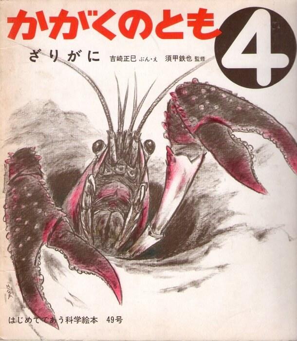 ざりがに かがくのとも 通巻49号 (1973年4月号) はじめてであう科学絵本