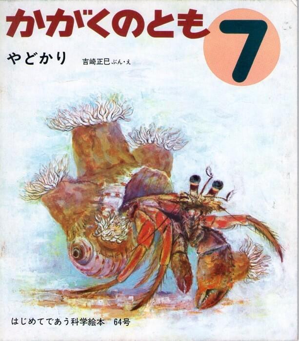 やどかり かがくのとも 通巻64号 (1974年7月号) ※折り込みふろくあり